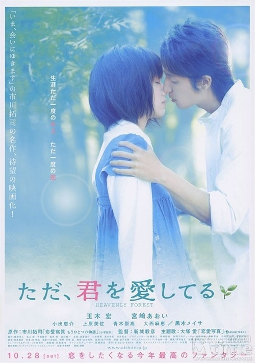 Heavenly Forest / Tada Kimi wo Aishiteru / 2006 / Japonya / Mp4 / T�rk�e Altyaz�l�